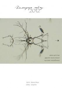 haiku-kalendar-2012