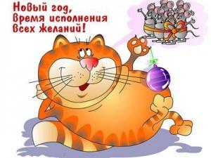_новым_годом